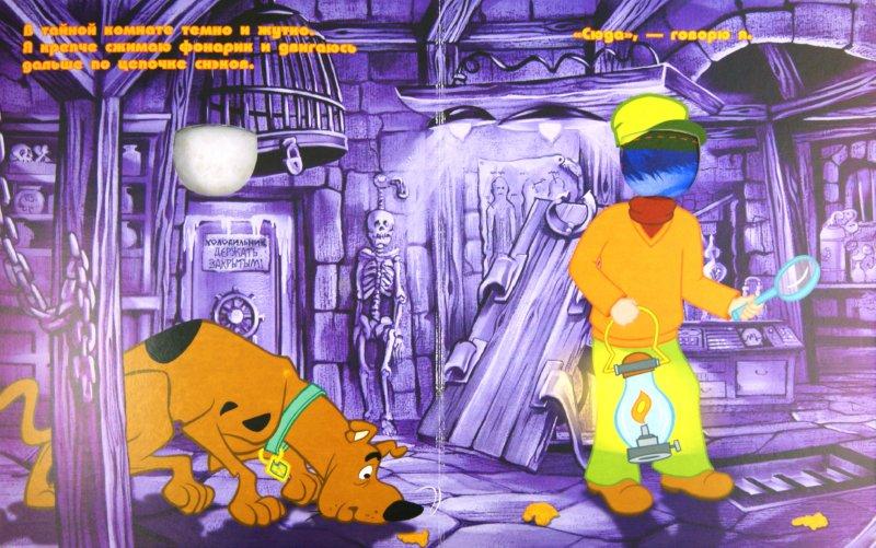Иллюстрация 1 из 11 для Скуби-Ду. Тайна страшных снэков Скуби   Лабиринт - книги. Источник: Лабиринт