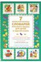 Недогонов Д. В. 7 иллюстрированных словарей русского языка для детей в одной книге недогонов д в 7 словарей русского языка в одной книге
