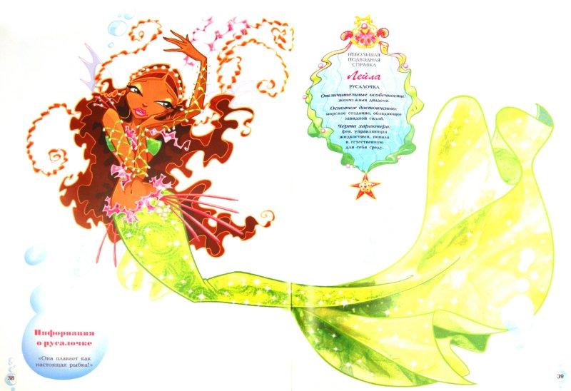Иллюстрация 1 из 18 для Русалочки. Феи Винкс в подводном мире Андрос | Лабиринт - книги. Источник: Лабиринт