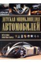 Детская энциклопедия автомобилей, Архипов Александр Юрьевич