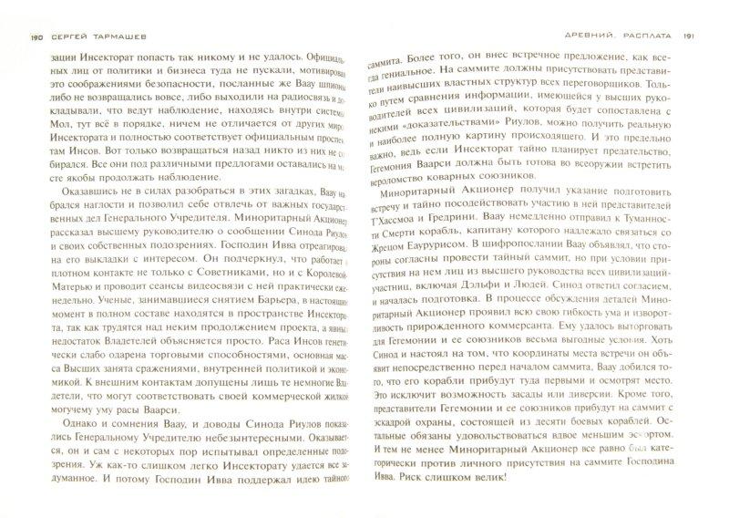 Иллюстрация 1 из 8 для Древний. Расплата - Сергей Тармашев | Лабиринт - книги. Источник: Лабиринт