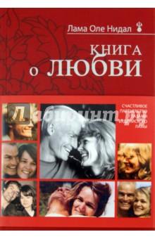 Книга о любви. Счастливое партнерство глазами буддийского ламы