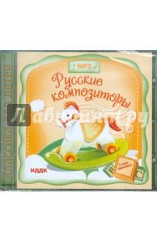 Русские композиторы (CDmp3)