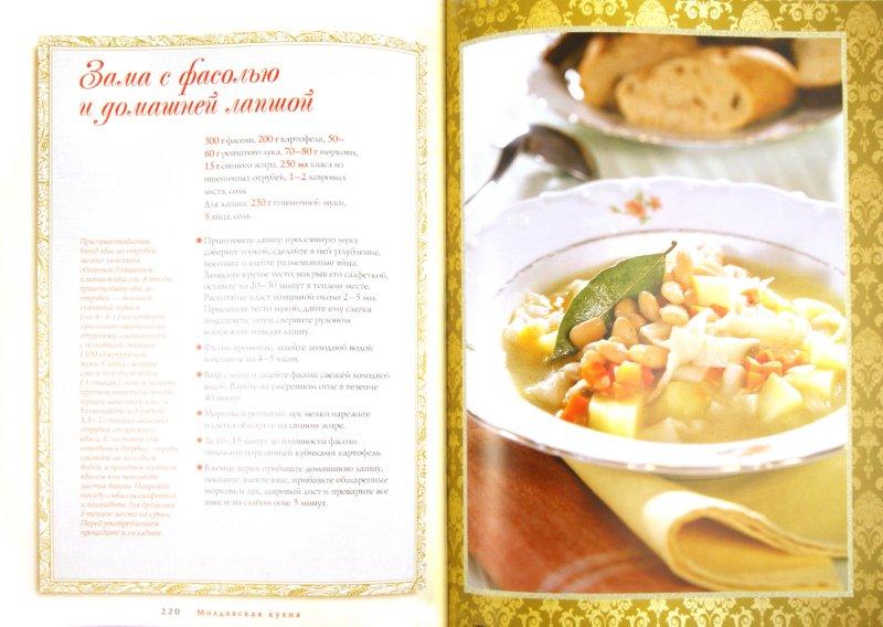 Иллюстрация 1 из 10 для Советская кухня от кремлевского шеф-повара - Анатолий Галкин | Лабиринт - книги. Источник: Лабиринт