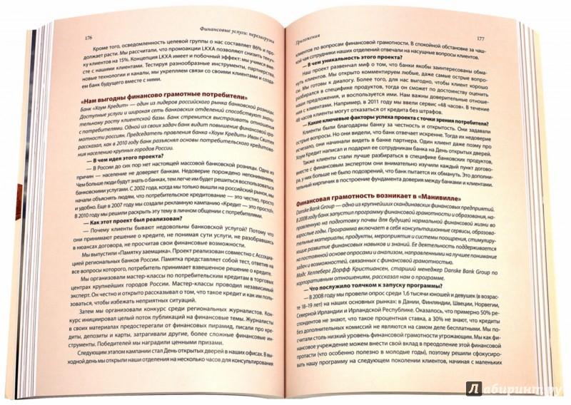 Иллюстрация 1 из 15 для Финансовые услуги. Перезагрузка - Феникс, Певерелли | Лабиринт - книги. Источник: Лабиринт