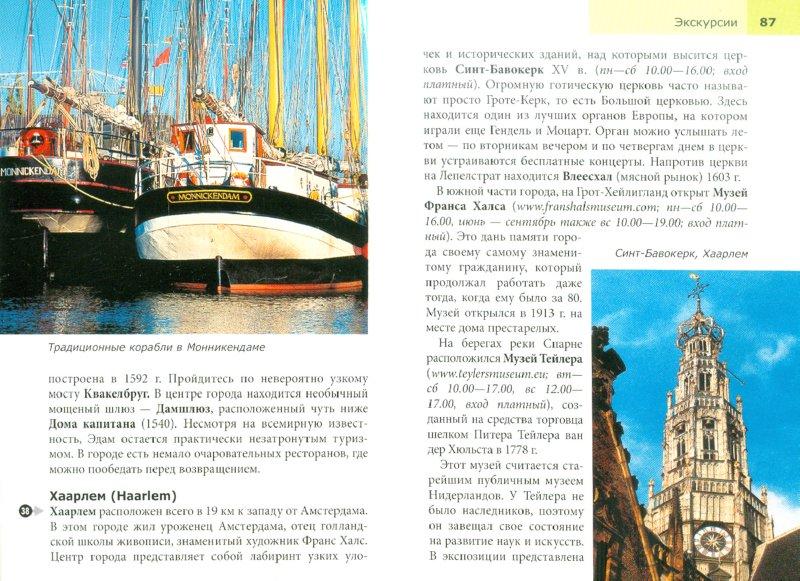 Иллюстрация 1 из 9 для Амстердам. Путеводитель - Линдсей Беннет   Лабиринт - книги. Источник: Лабиринт