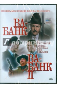 Ва-Банк. Ва-Банк II (DVD) ва банк секция 1 мест real lite brown шатура ва банк