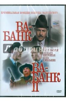 Ва-Банк. Ва-Банк II (DVD) ва банк секция 3 мест oregon 06 570 480 шатура ва банк