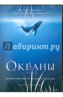 Zakazat.ru: Океаны (DVD). Перрен Жак, Моверней Николя