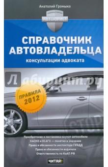 Справочник автовладельца: консультации адвоката