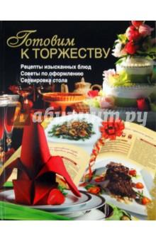 Готовим к торжеству. Рецепты изысканный блюд, советы по оформлению и сервировке стола хозяин уральской тайг