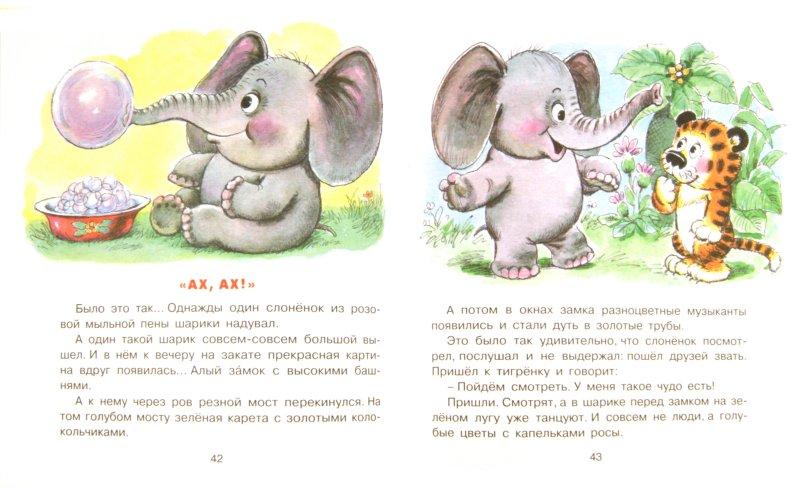 Иллюстрация 1 из 22 для Паровозик из Ромашково - Геннадий Цыферов | Лабиринт - книги. Источник: Лабиринт