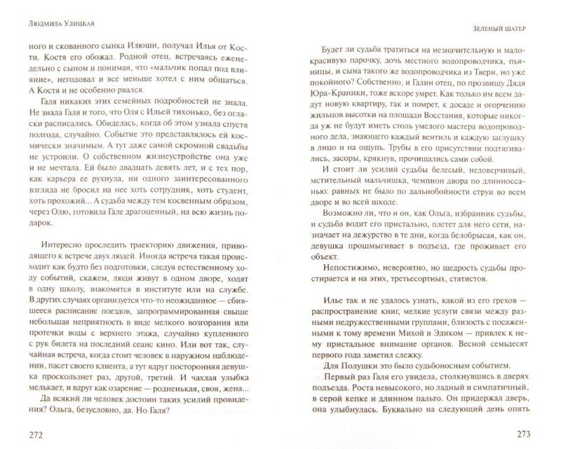 Иллюстрация 1 из 12 для Зеленый шатер - Людмила Улицкая | Лабиринт - книги. Источник: Лабиринт