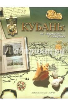 Кубань. От невероятного - к очевидному книги центрполиграф от кубани до севастополя