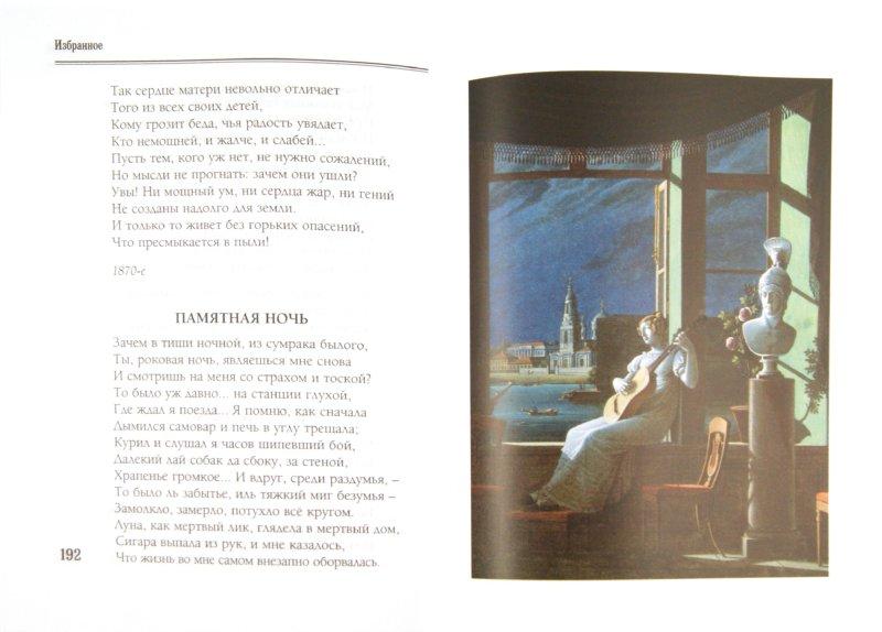 Иллюстрация 1 из 33 для Избранное - Алексей Апухтин | Лабиринт - книги. Источник: Лабиринт