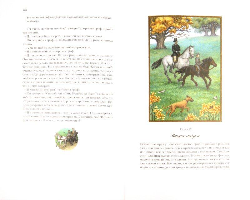 Иллюстрация 1 из 40 для Маленький лорд Фаунтлерой - Фрэнсис Бёрнетт | Лабиринт - книги. Источник: Лабиринт