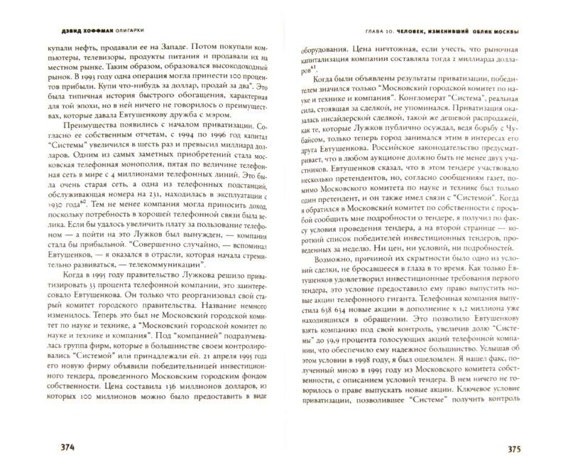 Иллюстрация 1 из 9 для Олигархи. Богатство и власть в новой России - Дэвид Хоффман | Лабиринт - книги. Источник: Лабиринт