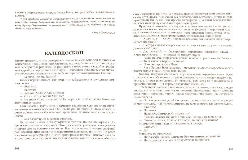 Иллюстрация 1 из 15 для Антология мировой детской литературы. Том 1   Лабиринт - книги. Источник: Лабиринт