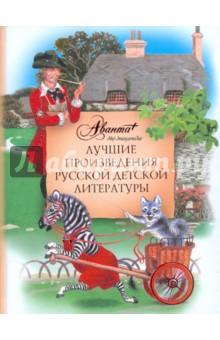 Лучшие произведения русской детской литературы. Е - К