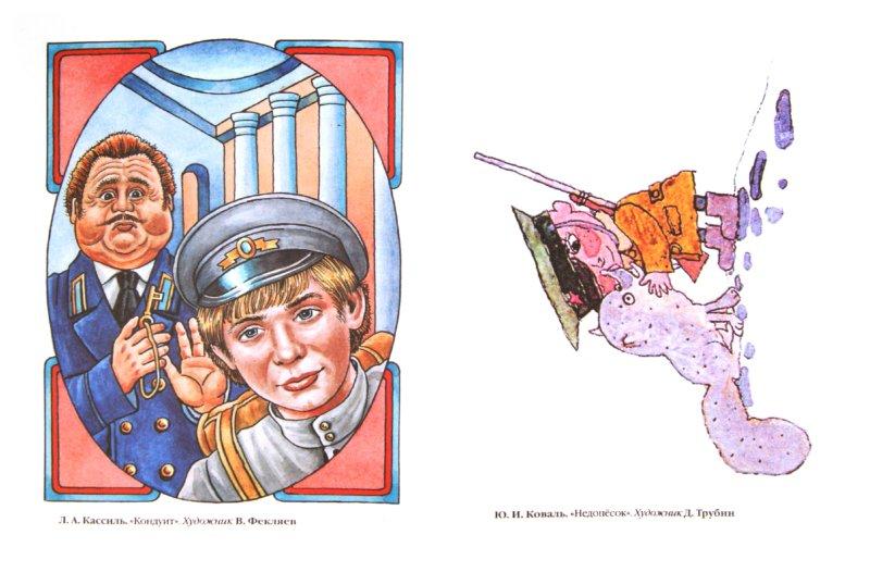Иллюстрация 1 из 26 для Лучшие произведения русской детской литературы. Е - К | Лабиринт - книги. Источник: Лабиринт