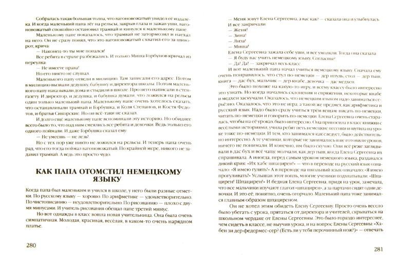 Иллюстрация 1 из 5 для Лучшие произведения русской детской литературы. Антология. В 6-ти томах. Том 5. О-Т | Лабиринт - книги. Источник: Лабиринт