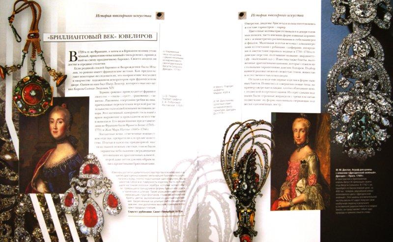 Иллюстрация 1 из 8 для Ювелирные изделия | Лабиринт - книги. Источник: Лабиринт