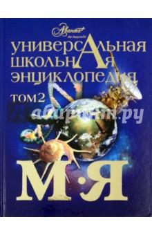 Универсальная школьная энциклопедия. Том 2. М-Я