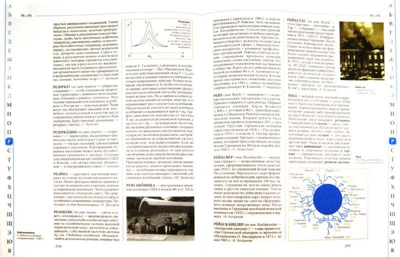 Иллюстрация 1 из 34 для Универсальная школьная энциклопедия. Том 2. М-Я | Лабиринт - книги. Источник: Лабиринт