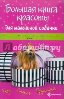 Большая книга красоты для маленькой собачки маленькие собачки в отдам в дар