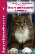 Все о сибирской кошке