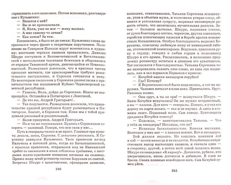 Иллюстрация 1 из 16 для Шкуро: Под знаком волка - Владимир Рынкевич | Лабиринт - книги. Источник: Лабиринт