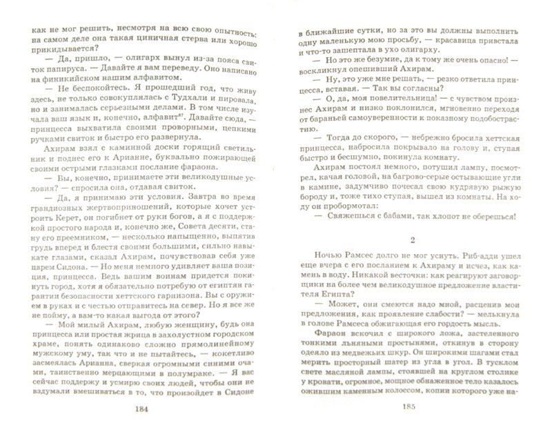 Иллюстрация 1 из 7 для Рамсес Великий - Олег Капустин | Лабиринт - книги. Источник: Лабиринт