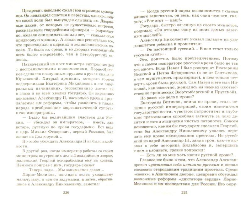 Иллюстрация 1 из 12 для Александр III. Забытый император - Олег Михайлов | Лабиринт - книги. Источник: Лабиринт