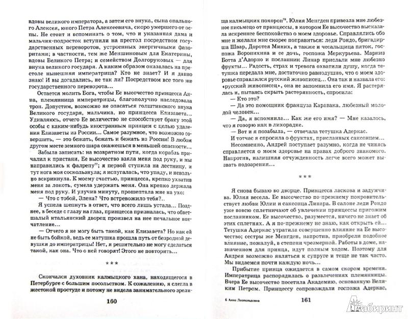 Иллюстрация 1 из 15 для Анна Леопольдовна: Своеручные записки... Элены фон Мюнхгаузен - Фаина Гримберг   Лабиринт - книги. Источник: Лабиринт
