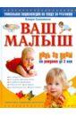 Соломина Клара Ильинична Ваш малыш день за днем: от рождения до 3 лет ваш малыш день за днем от рождения до года
