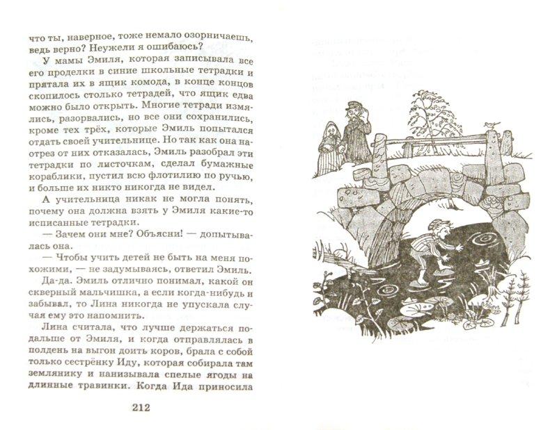 Иллюстрация 1 из 33 для Приключения Эмиля из Лённеберги - Астрид Линдгрен | Лабиринт - книги. Источник: Лабиринт