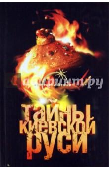 Тайны Киевской Руси азбукварик книга тайны востока загадки истории