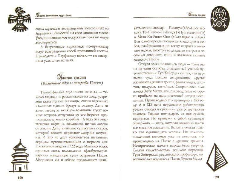 Иллюстрация 1 из 15 для Тайны величайших чудес света - Екатерина Монусова   Лабиринт - книги. Источник: Лабиринт