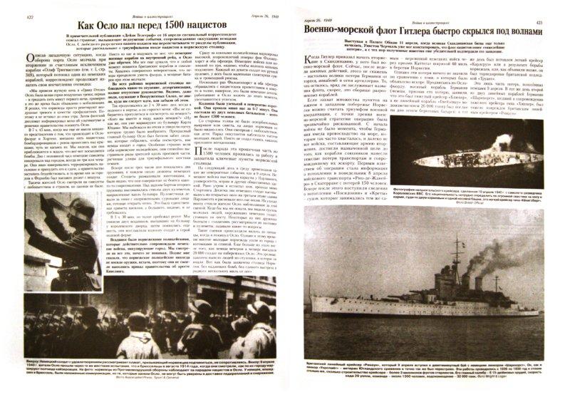 Иллюстрация 1 из 10 для Вторая мировая война. Блицкриг. Иллюстрированная история   Лабиринт - книги. Источник: Лабиринт