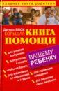 Бол.кн.помощи вашему ре, Блох Дуглас