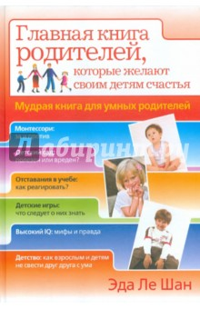 Мудрая книга для умных родителей. Главная книга родителей, которые желают своим детям счастья
