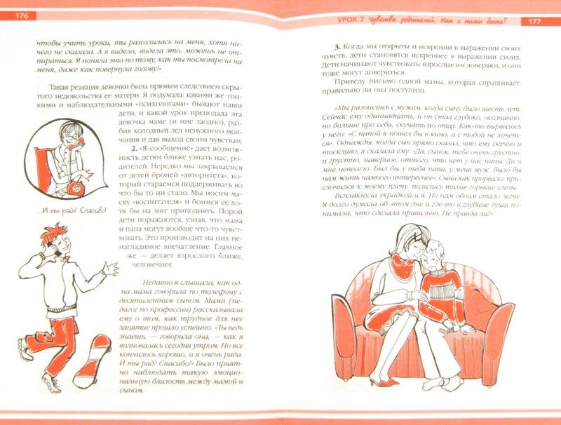 Иллюстрация 1 из 12 для Общаться с ребенком. Как? - Юлия Гиппенрейтер | Лабиринт - книги. Источник: Лабиринт