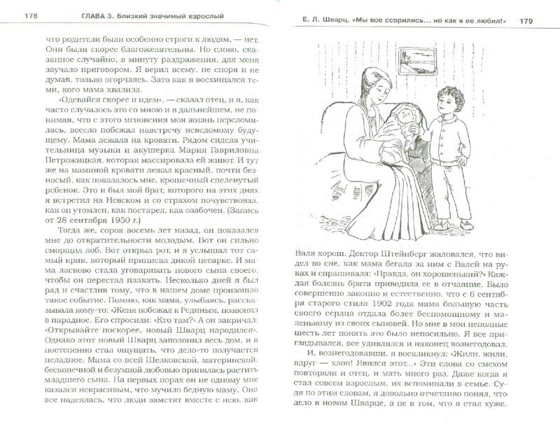 Иллюстрация 1 из 15 для Родителям: как быть ребенком - Юлия Гиппенрейтер   Лабиринт - книги. Источник: Лабиринт