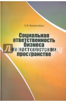 Социальная ответственность бизнеса на постсоветском пространстве объясняя политико режимные трансформации в постсоветских странах