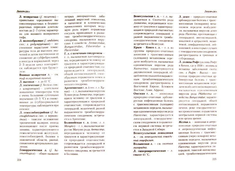 Иллюстрация 1 из 6 для Инфекционные болезни от А до Я - Финогеев, Винакмен, Лобзин, Волжанин | Лабиринт - книги. Источник: Лабиринт