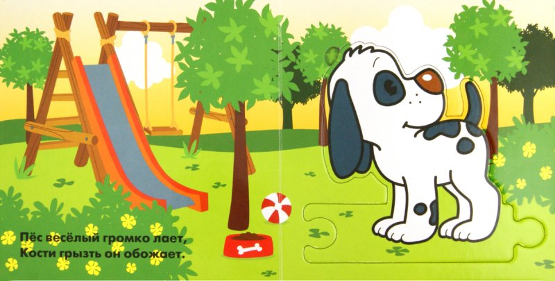Иллюстрация 1 из 7 для Собери цепочку. Домашние питомцы | Лабиринт - книги. Источник: Лабиринт