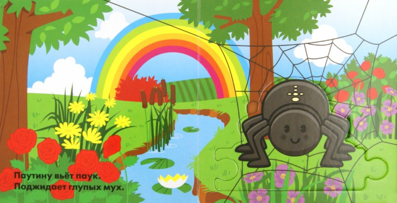 Иллюстрация 1 из 10 для Собери цепочку. Насекомые | Лабиринт - игрушки. Источник: Лабиринт