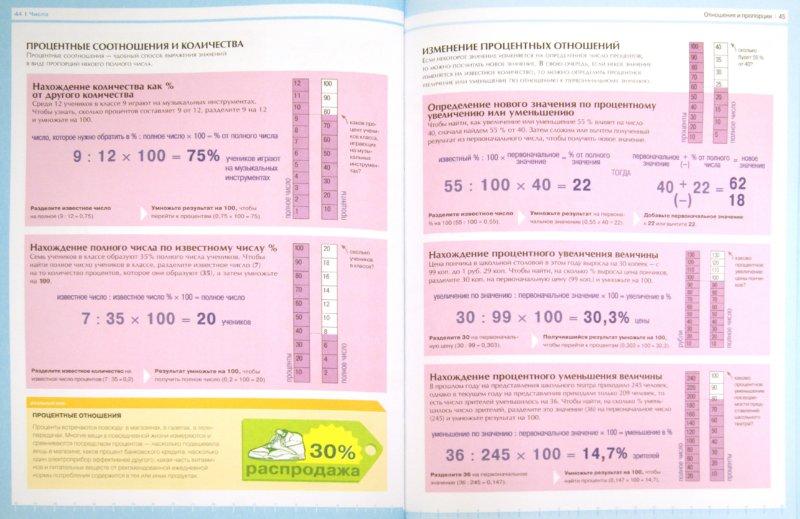 Иллюстрация 1 из 14 для Математика - это легко. Числа, алгебра, вероятность - Кэрол Вордерман | Лабиринт - книги. Источник: Лабиринт