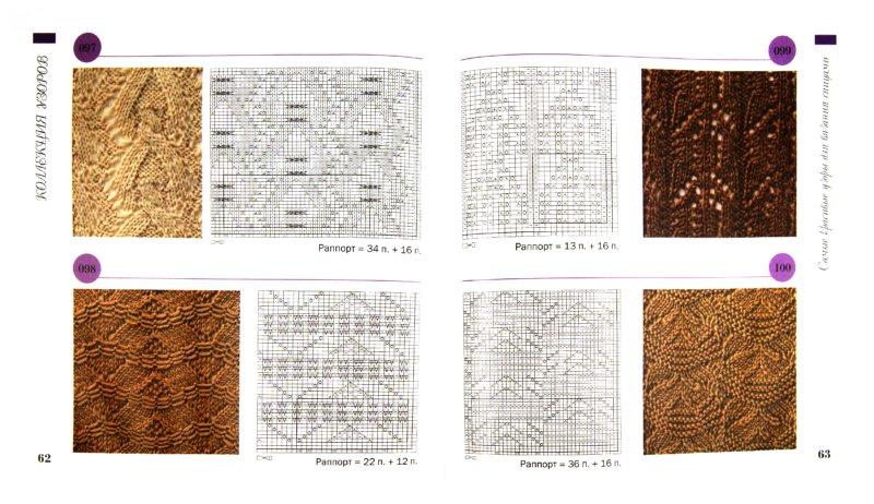 Иллюстрация 1 из 9 для Самые красивые узоры для вязания спицами. Все техники вязания. Воздушные ажурные узоры | Лабиринт - книги. Источник: Лабиринт