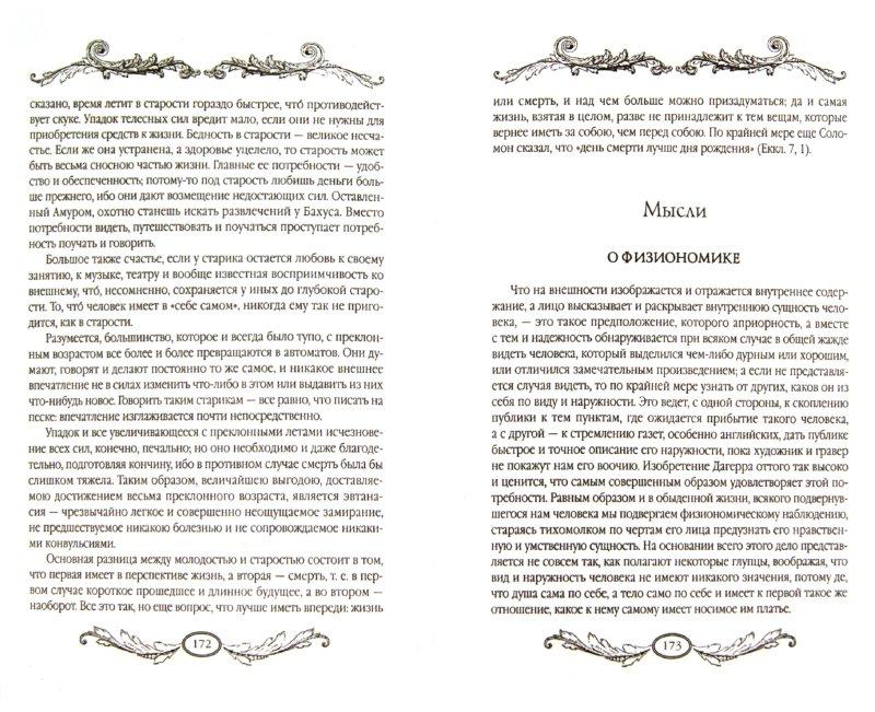 Иллюстрация 1 из 12 для Изречения. Афоризмы житейской мудрости - Артур Шопенгауэр | Лабиринт - книги. Источник: Лабиринт